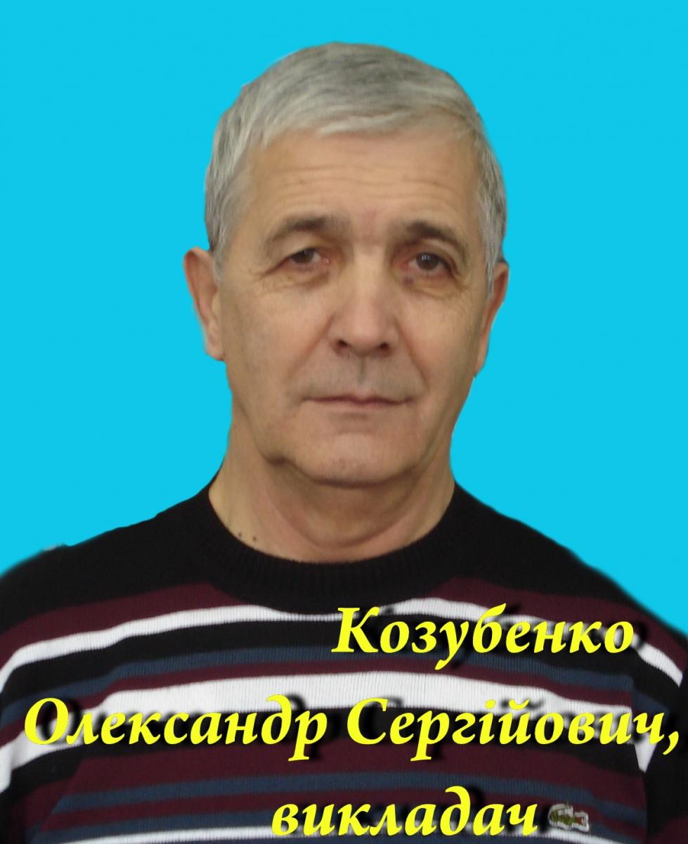 Козубенко